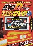 『新劇場版「頭文字D」Legend1-覚醒-』オリジナルトミカ付きDVD限定版 (講談社キャラクターズA)