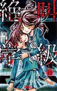 絶叫学級 11 (りぼんマスコットコミックス)
