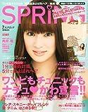 spring (スプリング) 2011年 07月号 [雑誌]