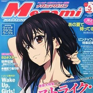 Megami MAGAZINE (メガミマガジン) 2014年 05月号 [雑誌]