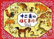 十二支のはじまり (日本の民話えほん)