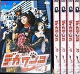 デカワンコ [レンタル落ち] (全5巻) [マーケットプレイス DVDセット]