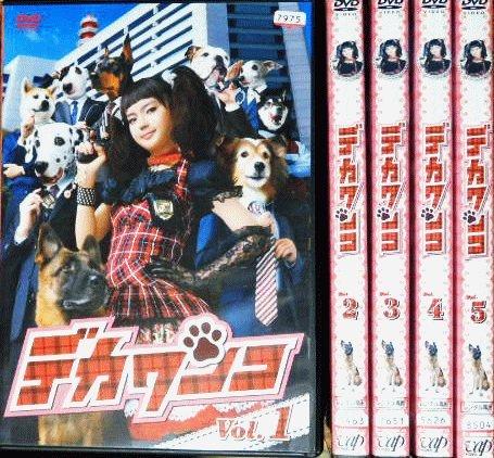 デカワンコ  (全5巻) [マーケットプレイス DVDセット]