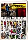 Movie Bill Cunningham New York Japan DVD BBBF 8882