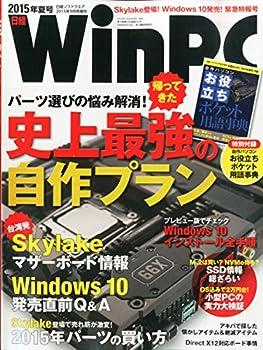 日経WinPC 2015年夏号[日経ソフトウエア2015/9月号増刊]