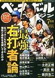 ベースボールマガジン 2015年 07 月号 [雑誌]