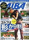 ALBA TROSS-VIEW (アルバトロス・ビュー) 2013年 10/24号 [雑誌]