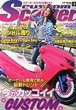 CUSTOM Scooter (カスタムスクーター) 2014年 03月号 [雑誌]