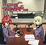 ラジオCD「超えろ! ヴァンガードG」vol.1