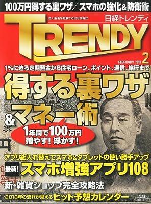 日経 TRENDY (トレンディ) 2013年 02月号 [雑誌]