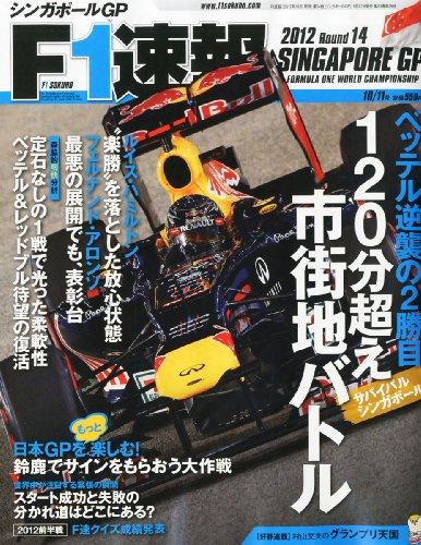 F1 (エフワン) 速報 2012年 10/11号 [雑誌]