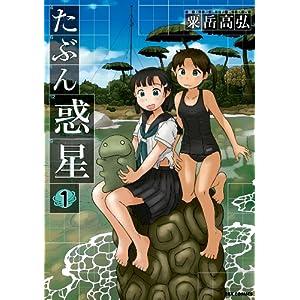 たぶん惑星: 1 粟岳 高弘 (REXコミックス) [Kindle版]