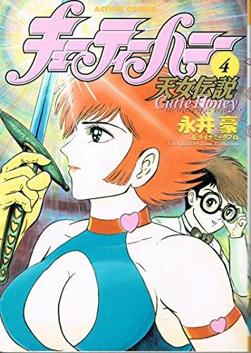 キューティーハニー天女伝説 4 (アクションコミックス)