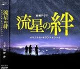 「流星の絆」 オリジナル・サウンドトラック