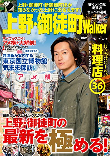 上野・御徒町Walker (ウォーカームック)