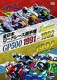 1991 1992全日本ロードレース選手権 GP500コンプリート2タイトル6枚組~...[DVD]