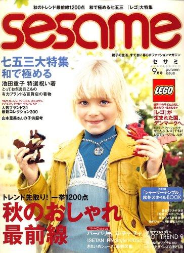 sesame (セサミ) 2007年 09月号 [雑誌]