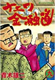 ナニワ金融道(9)