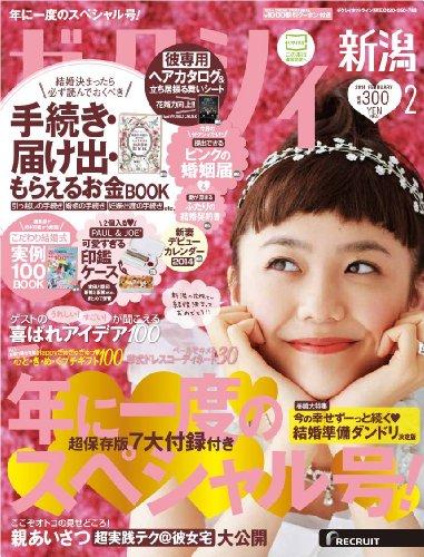 ゼクシィ新潟版 2014年 2月号 [雑誌]