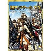 RPGツクールVX+ツクールシリーズ素材集 和 [ダウンロード]
