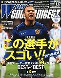 WORLD SOCCER DIGEST (ワールドサッカーダイジェスト) 2011年 11/17号 [雑誌]