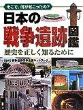 日本の戦争遺跡図鑑 歴史を正しく知るために