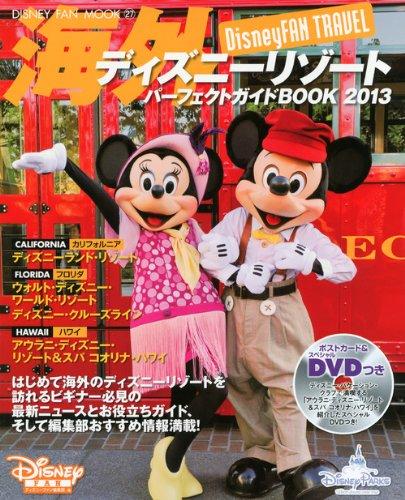 海外ディズニーリゾート パーフェクトガイドBOOK 2013 (DISNEY FAN MOOK)