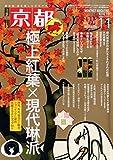 京都 2015年 11 月号 [雑誌]