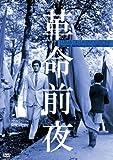 革命前夜  <HDリマスター版> [DVD]