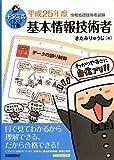 キタミ式イラストIT塾 基本情報技術者 平成25年度