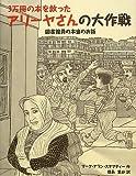 3万冊の本を救ったアリーヤさんの大作戦