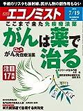 週刊エコノミスト 2016年07月19日号 [雑誌]