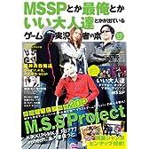 MSSPとか最俺とかいい大人達とかが出ているゲーム実況者の本 (エンターブレインムック)