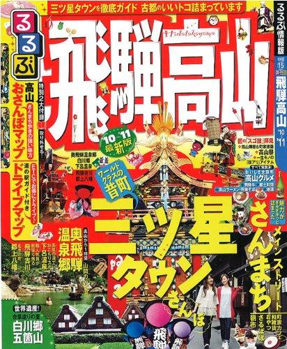 るるぶ飛騨高山'10~'11 (るるぶ情報版 中部 15)