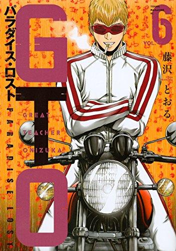 GTO パラダイス・ロスト(6) (ヤンマガKCスペシャル)