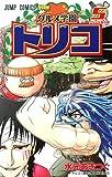 グルメ学園トリコ 5 (ジャンプコミックス)