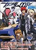 機動戦士ガンダム00P Vol.2—ガンダム00公式外伝! (2) (電撃ホビーマガジンスペシャル)