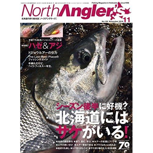 North Angler's 2016年 11 月号 [雑誌]