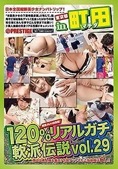 120%リアルガチ軟派伝説 29 [DVD]