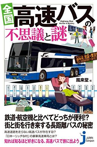 ネタリスト(2018/08/05 08:00)高速バス「首都圏~京阪神2000円以下」が成り立つ仕組み