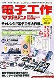 電子工作マガジン 2011年 05月号 [雑誌]