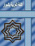img - for Arabic Language Through Dialogue 3 (Arabic Edition) book / textbook / text book