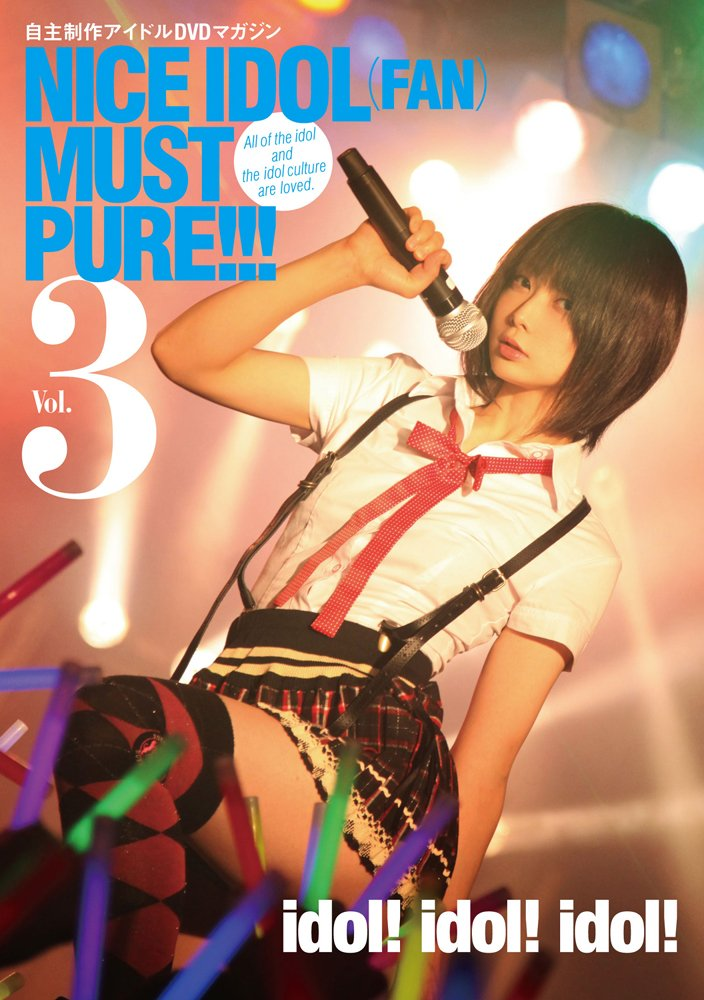 NICE IDOL (FAN) MUST PURE!!! vol.3 [DVD]
