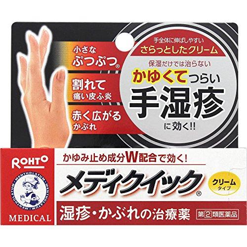 【指定第2類医薬品】メンソレータム メディクイッククリームS 8g
