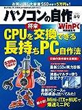 �p�\�R���̎��� 2015�N�t���i��oBP Next ICT�I���j