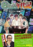 8bit年代記 (GameSide Books) (GAME SIDE BOOKS)