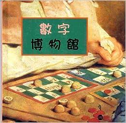 le musee des nombres en chinois: 9789578820142: Amazon.com: Books
