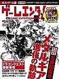 日経エンタテインメント! 増刊「ゲームエンタ! Vol.3」 [雑誌]
