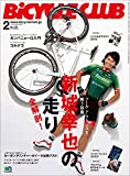 BiCYCLE CLUB (バイシクルクラブ)2015年2月号 No.358[雑誌] BiCYCLE CLUB シリーズ