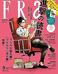 FRaU to go! (フラウ トゥ ゴー) 2014年 08月号 [雑誌]